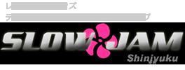新宿「スロウジャム」(SLOWJAM)